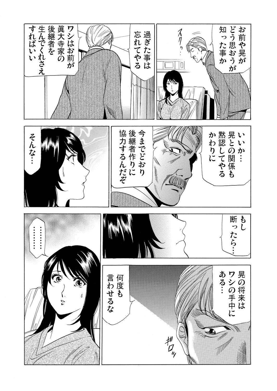Gibo netori ~ fukushū no yakata 168