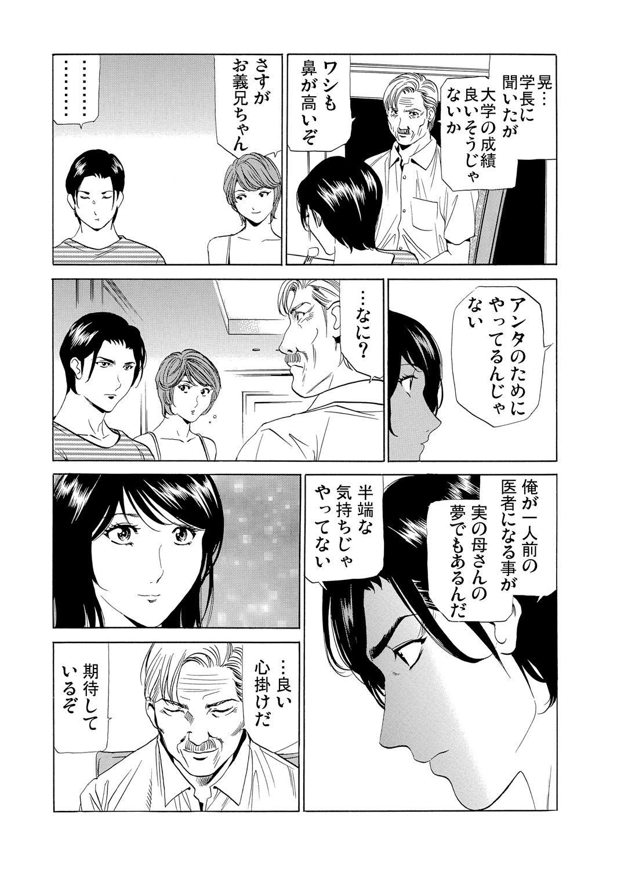 Gibo netori ~ fukushū no yakata 179