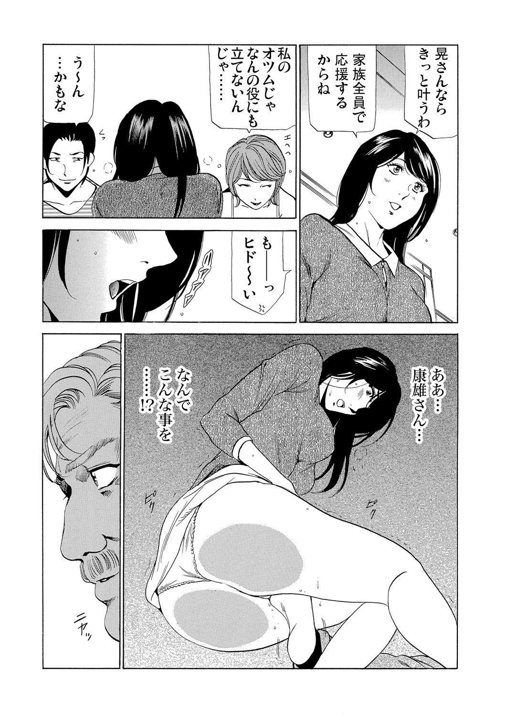 Gibo netori ~ fukushū no yakata 180
