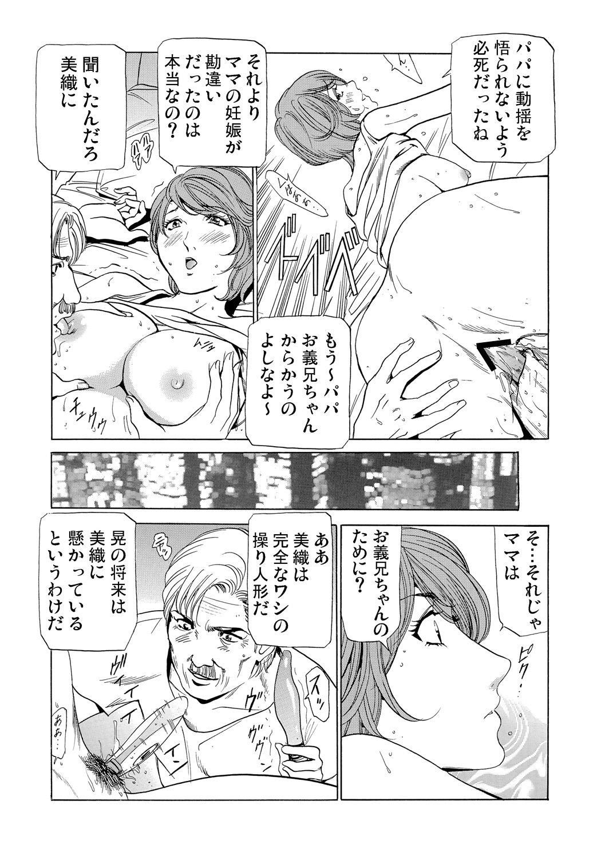 Gibo netori ~ fukushū no yakata 182