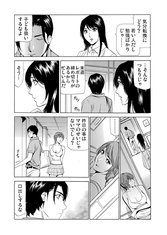 Gibo netori ~ fukushū no yakata 186