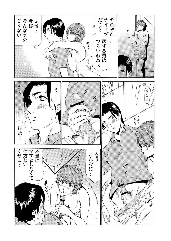 Gibo netori ~ fukushū no yakata 187