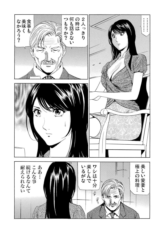 Gibo netori ~ fukushū no yakata 190