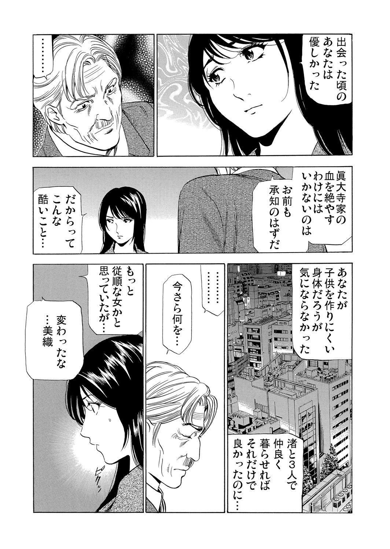 Gibo netori ~ fukushū no yakata 192