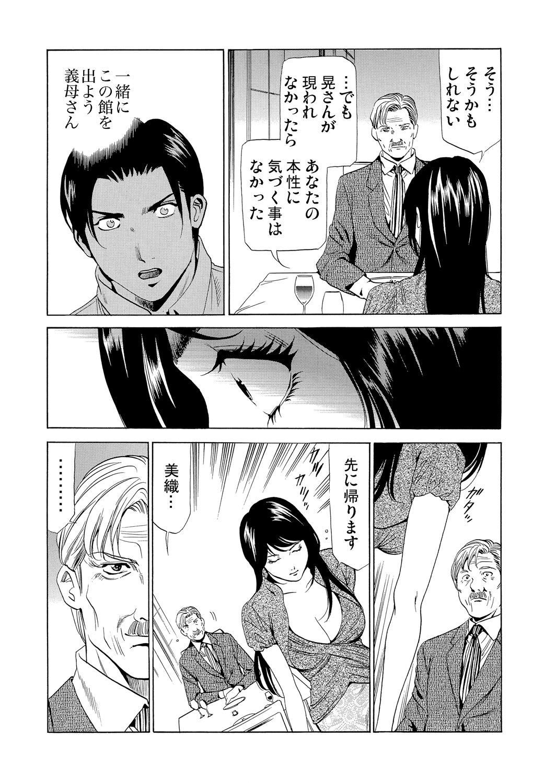 Gibo netori ~ fukushū no yakata 193
