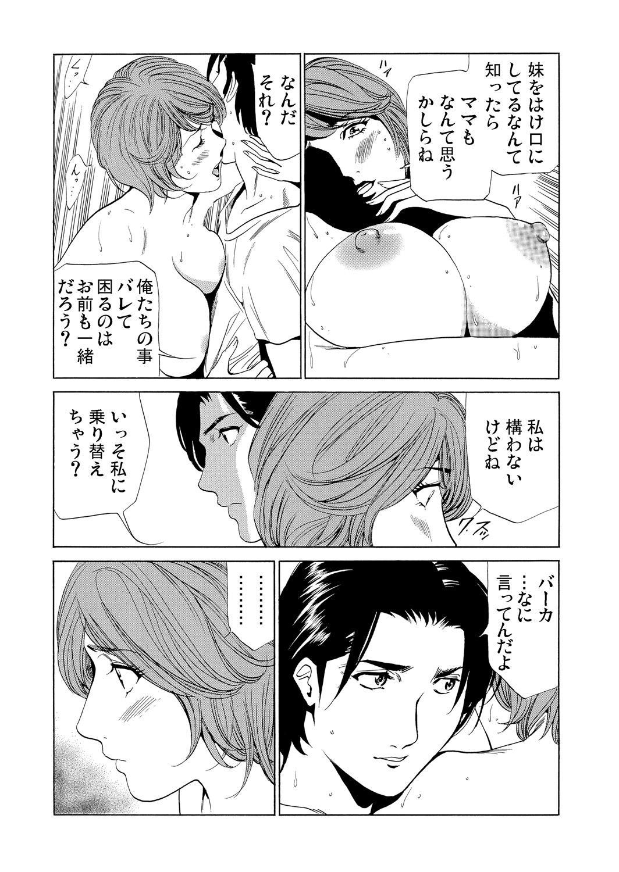 Gibo netori ~ fukushū no yakata 196