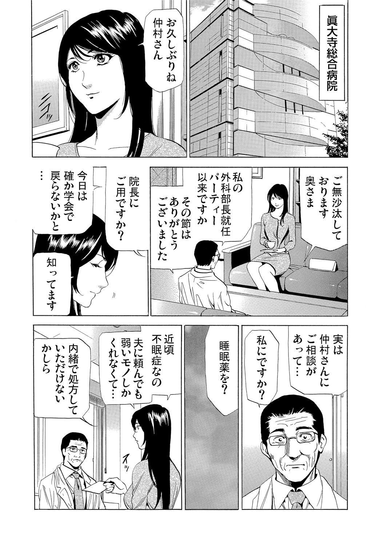 Gibo netori ~ fukushū no yakata 206
