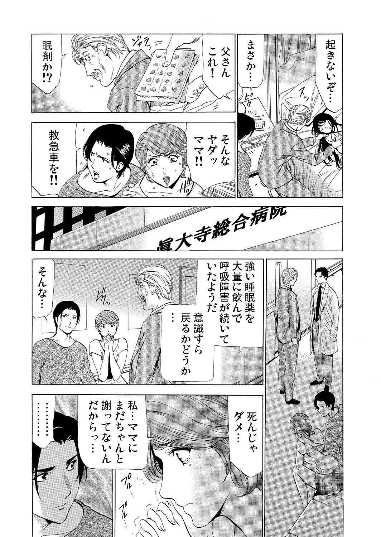 Gibo netori ~ fukushū no yakata 209