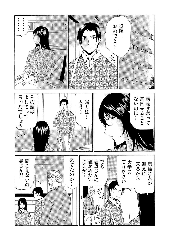 Gibo netori ~ fukushū no yakata 211