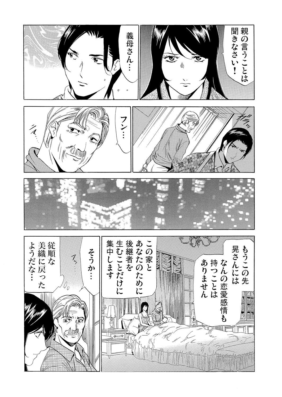 Gibo netori ~ fukushū no yakata 212