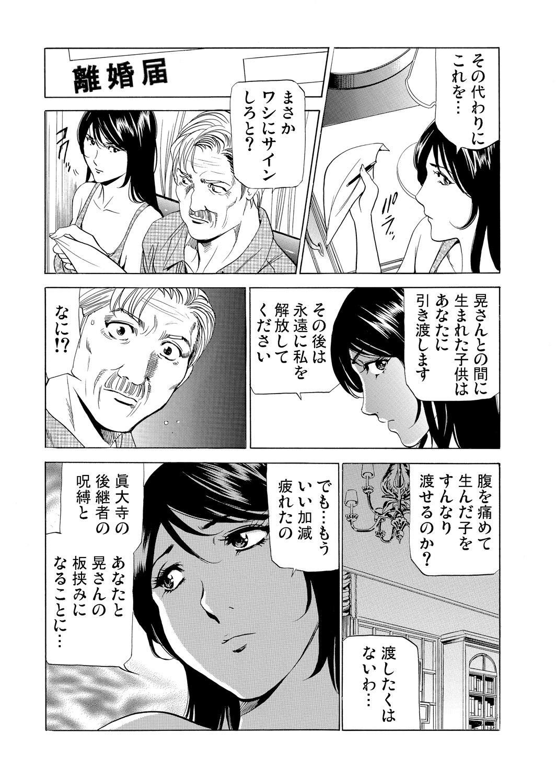Gibo netori ~ fukushū no yakata 213