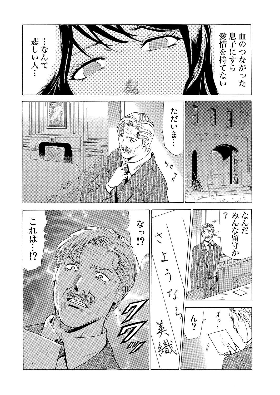 Gibo netori ~ fukushū no yakata 217