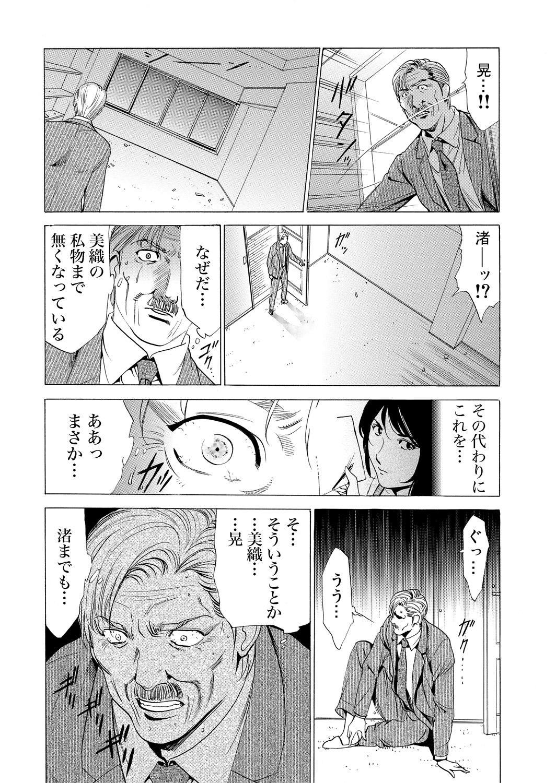 Gibo netori ~ fukushū no yakata 218