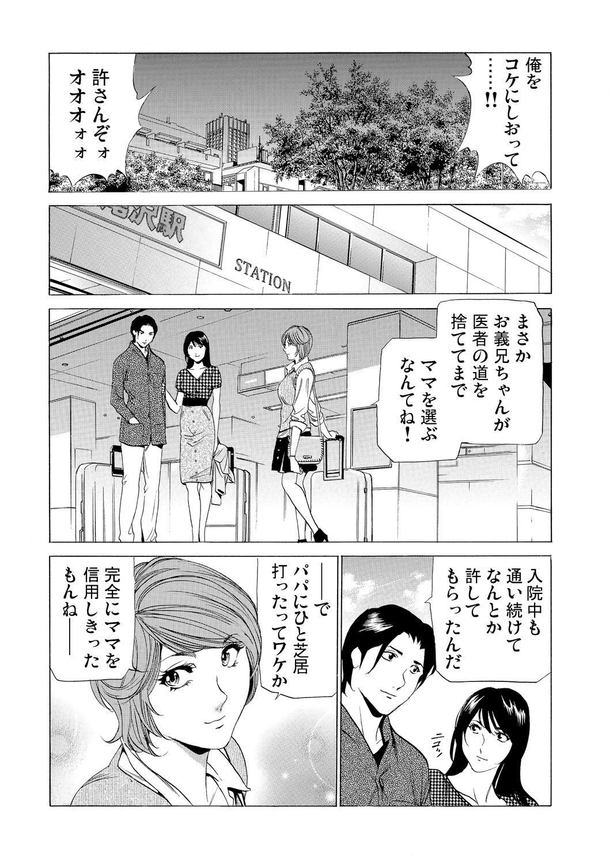 Gibo netori ~ fukushū no yakata 219