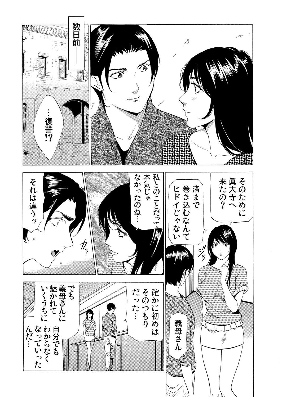 Gibo netori ~ fukushū no yakata 221