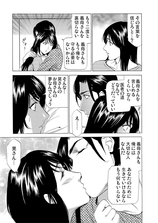 Gibo netori ~ fukushū no yakata 222