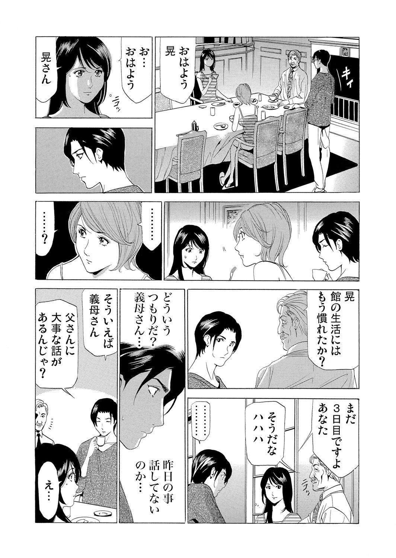 Gibo netori ~ fukushū no yakata 23