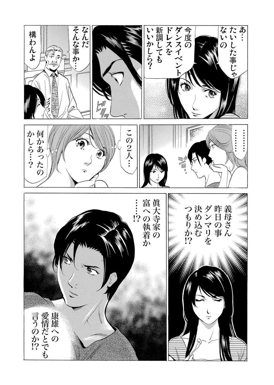 Gibo netori ~ fukushū no yakata 24