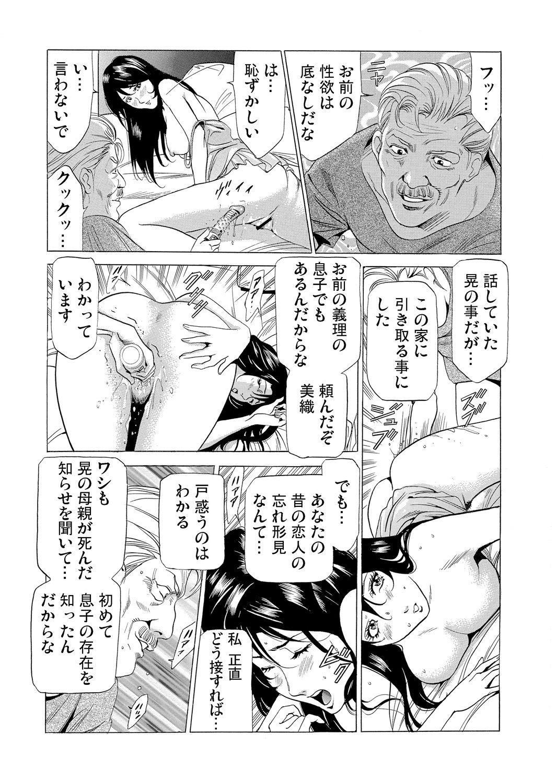 Gibo netori ~ fukushū no yakata 2