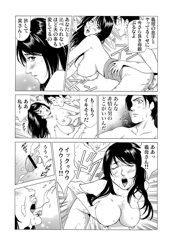 Gibo netori ~ fukushū no yakata 31