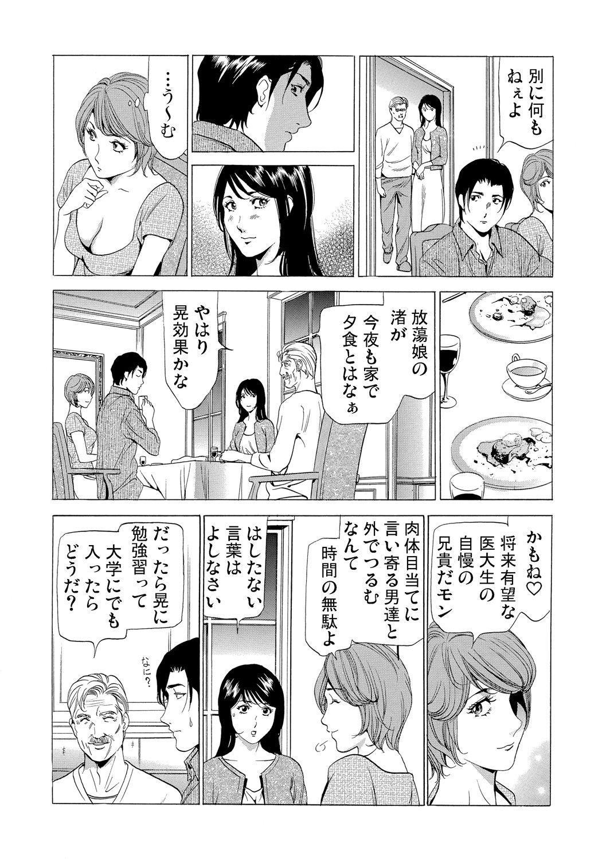 Gibo netori ~ fukushū no yakata 33