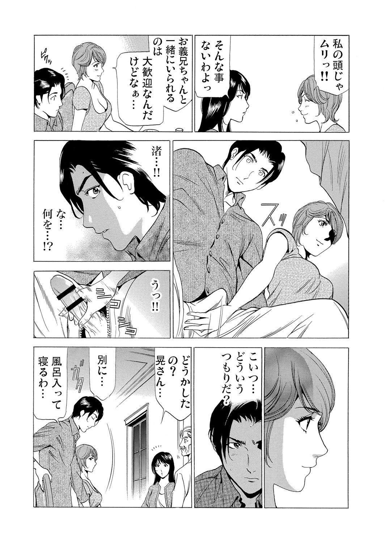Gibo netori ~ fukushū no yakata 34