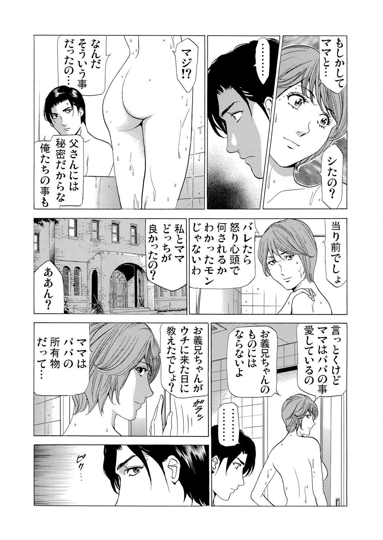 Gibo netori ~ fukushū no yakata 41