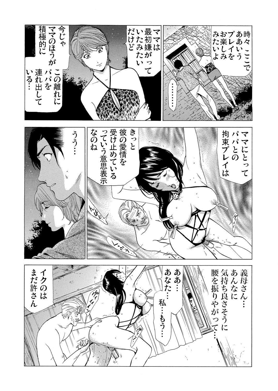 Gibo netori ~ fukushū no yakata 45