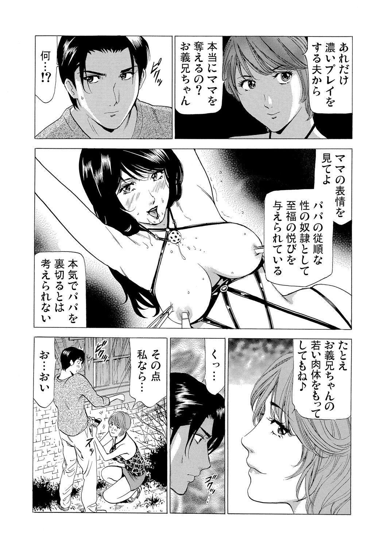 Gibo netori ~ fukushū no yakata 46
