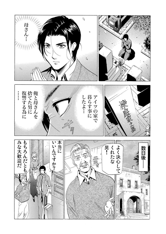 Gibo netori ~ fukushū no yakata 4