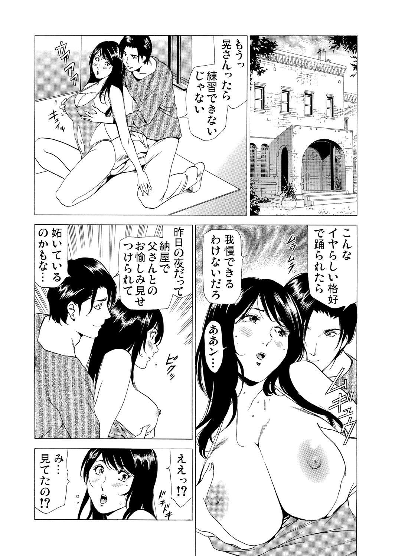 Gibo netori ~ fukushū no yakata 51