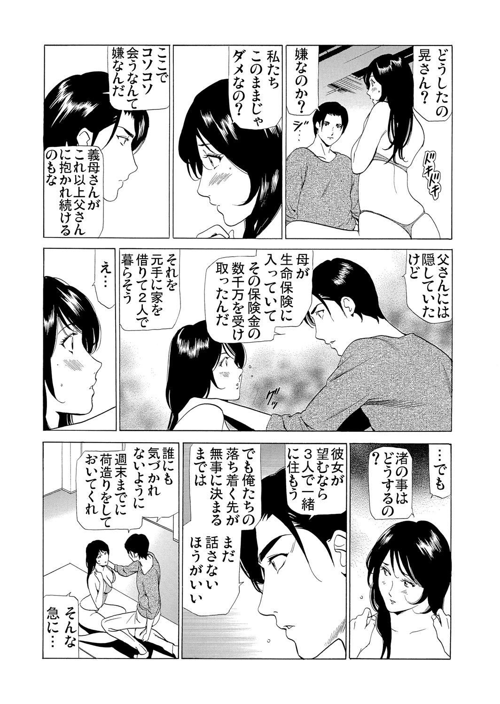 Gibo netori ~ fukushū no yakata 56