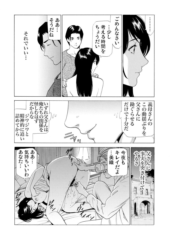 Gibo netori ~ fukushū no yakata 57