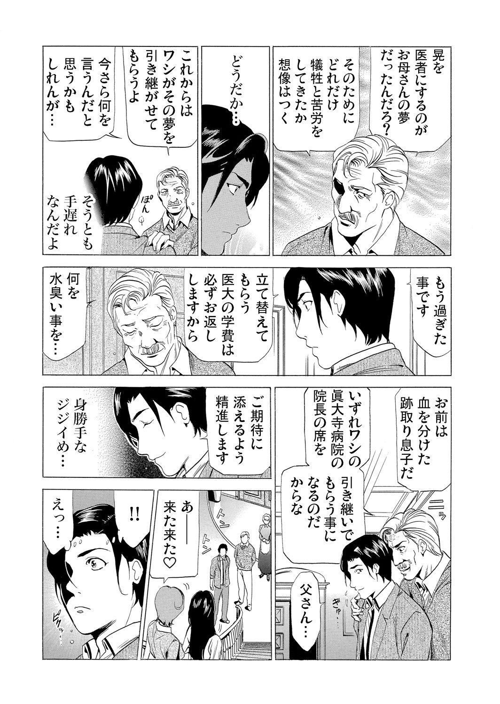 Gibo netori ~ fukushū no yakata 5