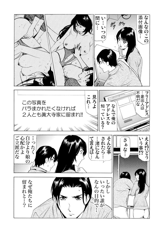 Gibo netori ~ fukushū no yakata 60