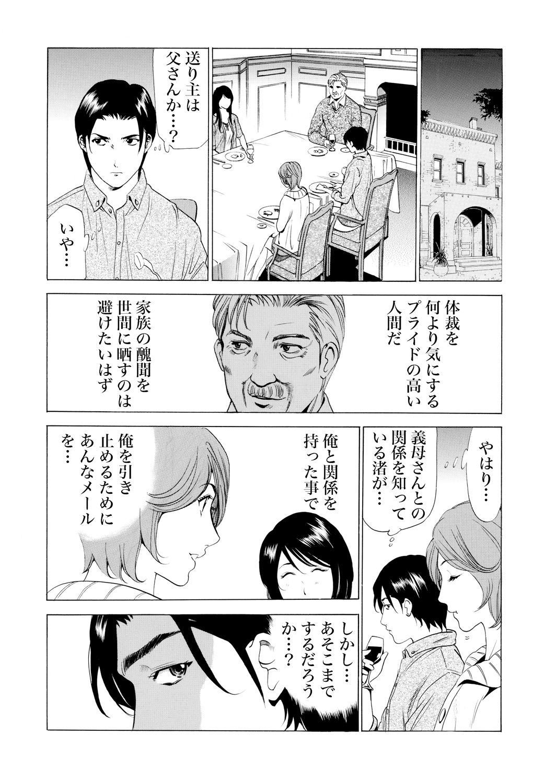 Gibo netori ~ fukushū no yakata 61