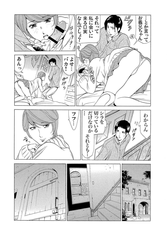 Gibo netori ~ fukushū no yakata 63