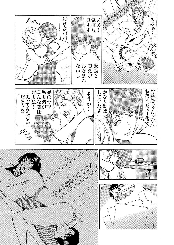 Gibo netori ~ fukushū no yakata 65