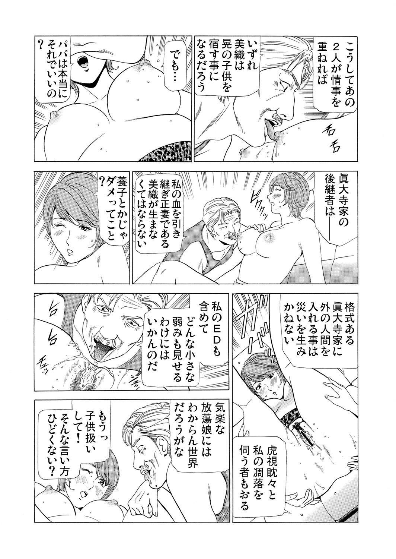 Gibo netori ~ fukushū no yakata 67