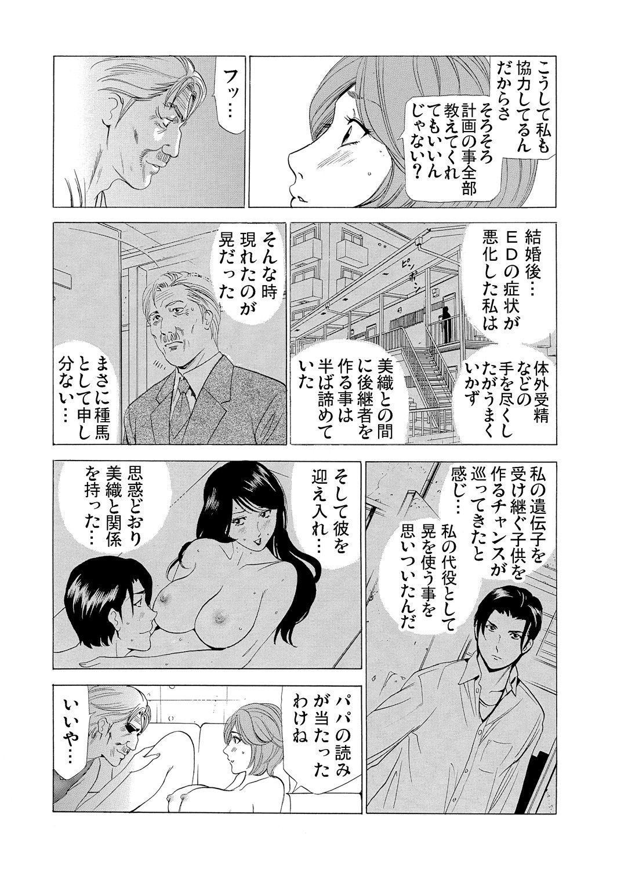 Gibo netori ~ fukushū no yakata 68