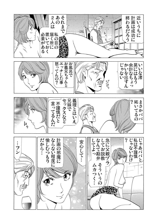 Gibo netori ~ fukushū no yakata 70