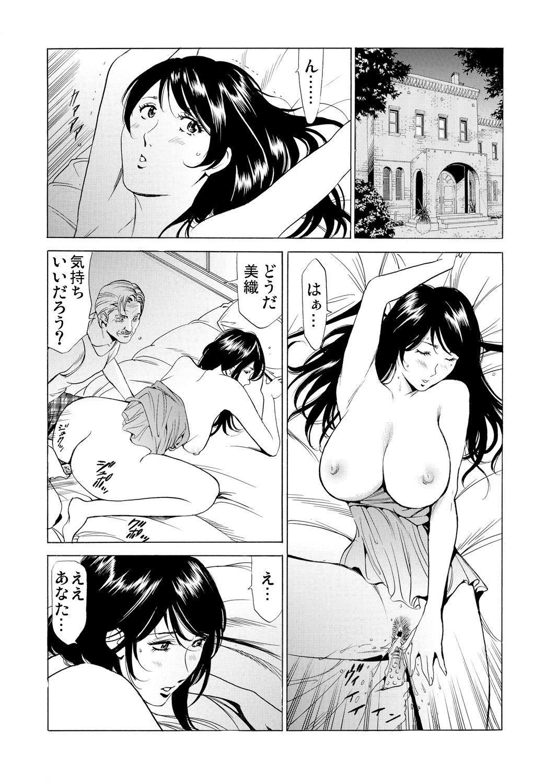 Gibo netori ~ fukushū no yakata 76