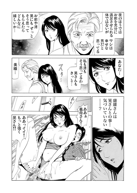 Gibo netori ~ fukushū no yakata 78