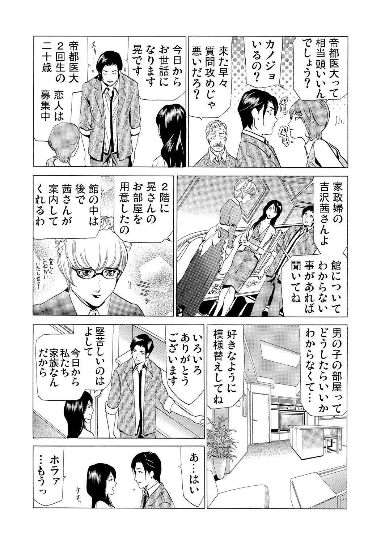 Gibo netori ~ fukushū no yakata 7