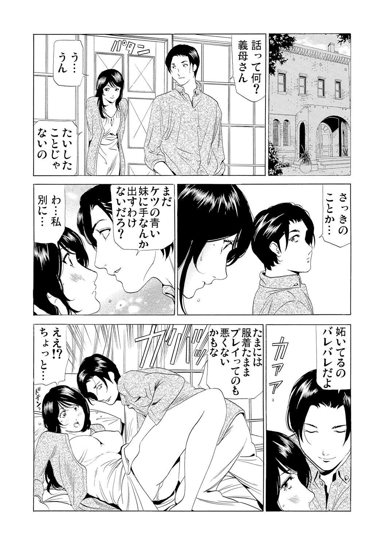 Gibo netori ~ fukushū no yakata 85
