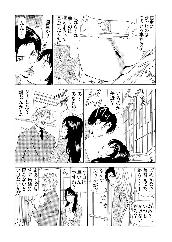 Gibo netori ~ fukushū no yakata 86
