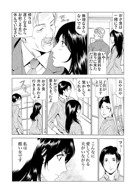 Gibo netori ~ fukushū no yakata 87