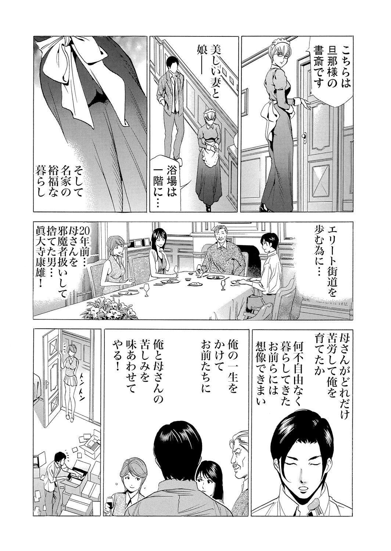 Gibo netori ~ fukushū no yakata 8