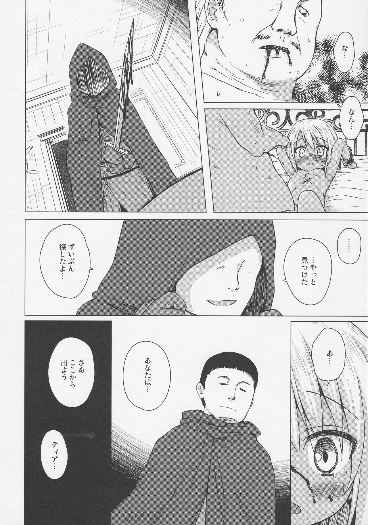 Namida no Hana no Saku Tokoro 2 18
