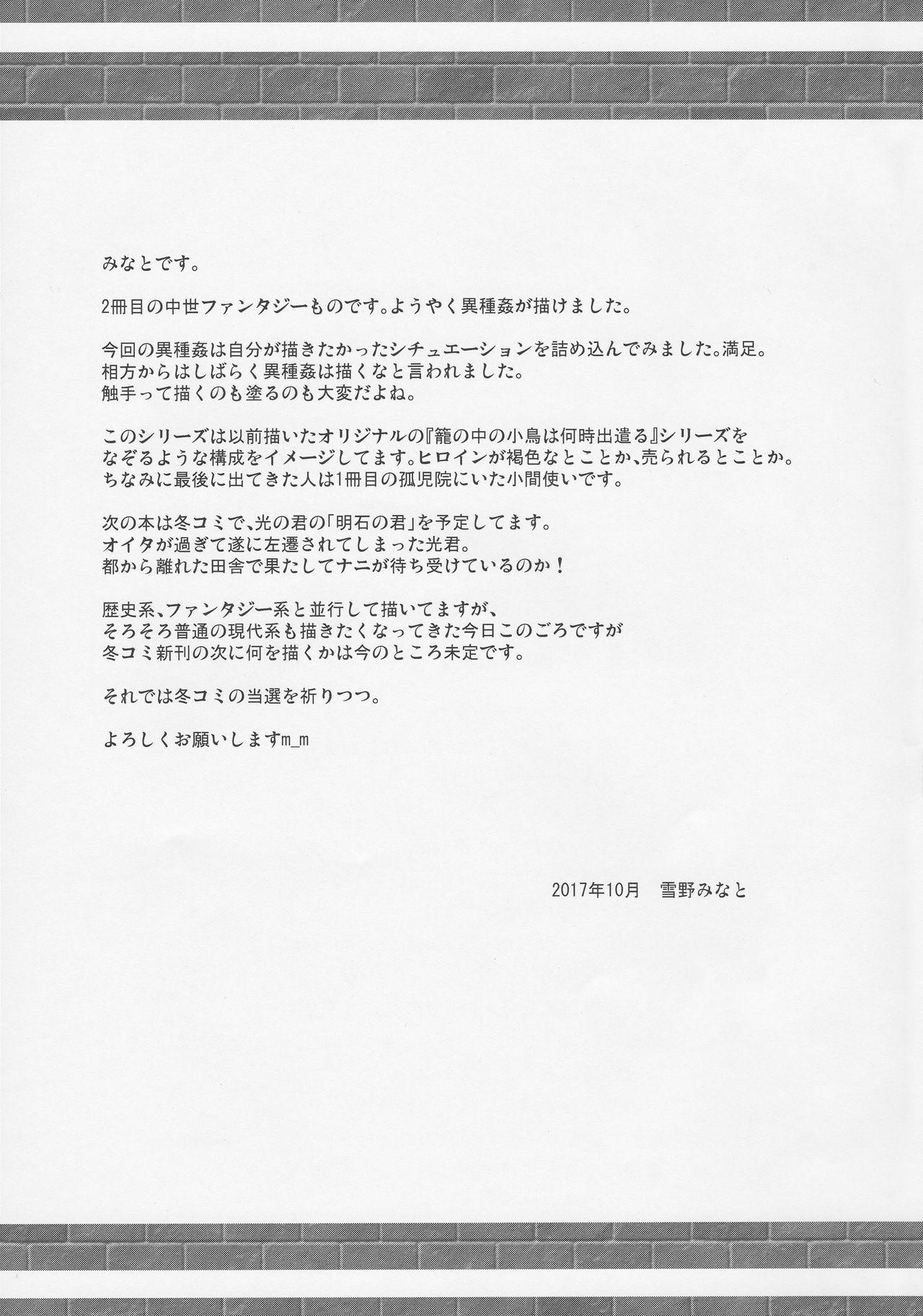 Namida no Hana no Saku Tokoro 2 23